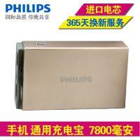 飞利浦移动电源7800毫安手机平板通用充电宝锂电池迷你型DLP2071
