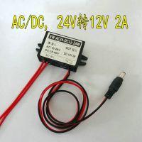 AC/DC电源 24V转12V安防监控电源 AC24V转DC12V2A24W电源转换