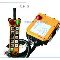 禹鼎F24-10S工业无线遥控器,起重机遥控器,泵车遥控器,破碎机遥控器