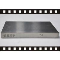 D2 冷作模具钢 D2 模具钢 D2精密冲子料 厂家直销 研磨加工D2钢材