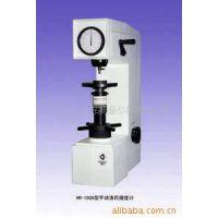 【现货特价批发供应】HR-150A手动洛氏硬度计/布洛维氏硬度计