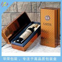 拉菲金尊礼盒定做 750ml干红葡萄酒包装盒 奥德曼单支红酒盒设计