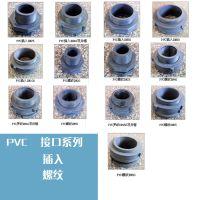 塑料水箱接头,福建塑料水箱PVC接头