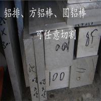 供应2024铝板 硬质铝板 铝合金低价 厂家直销