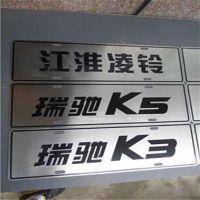 深圳不锈钢标牌_骏飞标牌(图)_不锈钢标牌说明