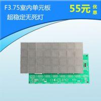 炫奇F3.75室内单色LED单元板 恒压 高亮 室内点阵单元板