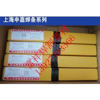 申嘉316不锈钢焊条¢2.5mm/3.2mm/4.0mm