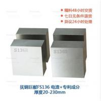 S136模具钢、东特S136模具钢、S136模具钢价格、S136模具钢批发、S136模具钢批发价格、