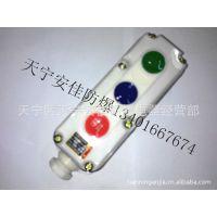 供应LA5821系列防爆控制按钮 防水防尘按钮 防腐按钮LA5821-3