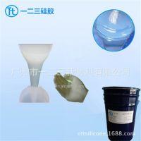广州销量的液体模具硅胶   环保无毒 免费试样