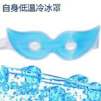 创意多功能冷敷冰眼罩冰袋护眼袋美容冷敷眼冰袋去除眼尾纹抗疲劳