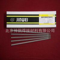 供应大量现货,低价包邮,北京金威J507HIC碳钢类焊条