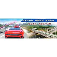 广州单台汽车托运到成都价格O几天到O零公里托运