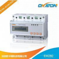 EM280导轨式电能表、导轨式电能表液晶显示
