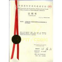 代理CCPIT协议证明书- CCPIT贸促会认证-商事证明书