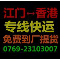 江门到香港专线物流/电商手续/速度特快/星级服务
