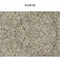 江苏黄金麻|优质黄金麻产地(图)|黄金麻石材生产厂家