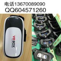 VRBOX深圳vr眼镜生产厂家