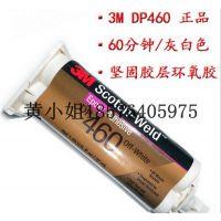 3MDP460强力环氧树脂胶水双组份AB结构快干胶 美国3M进口汽车胶水