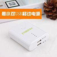 苹果三星华为手机充电宝智能移动电源 ***小双USB接口手机移动电源