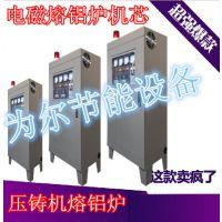 500KG坩锅熔铝炉 熔炼保温炉 压铸炉 铝合金电磁炉