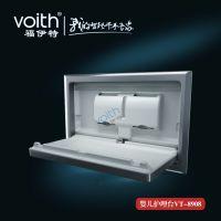 不锈钢入墙式婴儿换尿布台 VOITH福伊特VT-8908