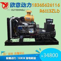 潍坊150kw静音发电机 R6113ZLD系列柴油机 配上海全铜电机 移动电站