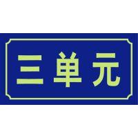 厂家定制夜光门牌高光拉丝标牌 反光地 机械设备铭牌 家具门业电器铝标