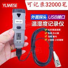 外置探头USB温湿度记录仪SSN-22E