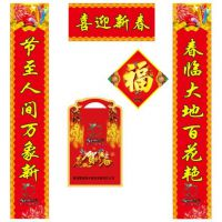 春节对联 春节福字 对联礼包 定制