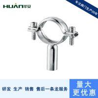 201/304卫生级不锈钢 管支架