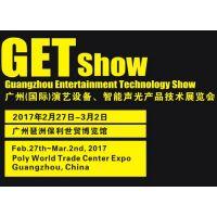 2017年GETshow广州(国际)演艺设备、智能声光产品技术展览会