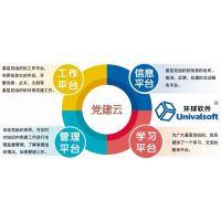 环球软件党建信息管理系统 实现党建工作精细化