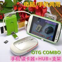 【热卖产品】三星 手机/平板 otg读卡器+hub+手机支架 combo 新款