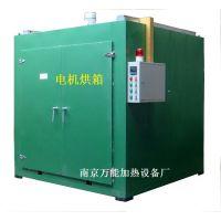 供应万能销售电机浸漆烘箱 电机烘箱维修设备用
