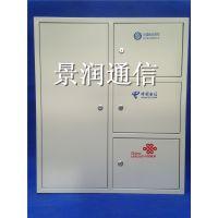 24芯三网合一配线箱 24芯FC/PC三网合一网络箱 冷轧板