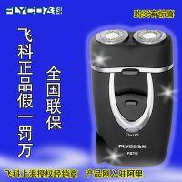 厂价直销代理飞科剃须刀fs711电动刮胡刀充电式男士剃须刀 正品