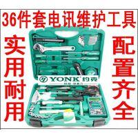 约克 36件套电讯工具组套 家庭维修工具 日常必备 五金电子工具