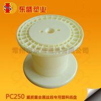 绕线盘生产厂家、塑胶线轴、交货线盘报价、PC250一体盘供应