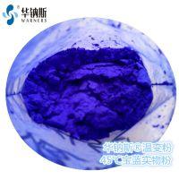 低温显色高温无色感温变色粉 塑料用45度深蓝温变粉