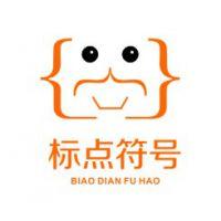 深圳市标点符号文化传播有限公司
