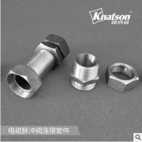 厂家直销柯纳森电磁脉冲阀连接器 除尘器连接套件 脉冲阀丝扣连接管件