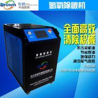 武汉布朗厂家生产汽车发动机除积碳设备氢氧除碳机