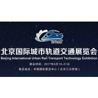 2017北京国际城市轨道交通展览会