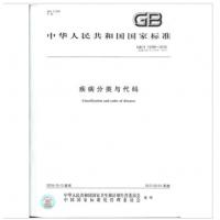 【正版】GB/T 14396-2016 疾病分类与代码(代替GB/T 14396-2001)