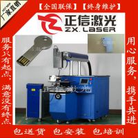 自动U盘激光焊接机专为解决不锈钢U盘焊接加工技术