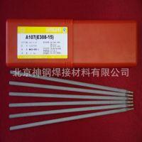 供应厂家直销,正品北京金威A107不锈钢焊条/E308-15不锈钢焊条