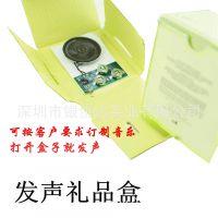 吸盘PVC音乐盒 光控音乐盒 报纸广告语发声盒 厂家直销