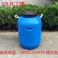 50L塑料桶 蓝色化工桶 全新聚乙烯塑料原料 50升化工桶工厂直销