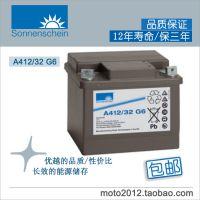 德国阳光蓄电池 A412/32G6阳光蓄电池12V32AH 胶体蓄电池正品包邮